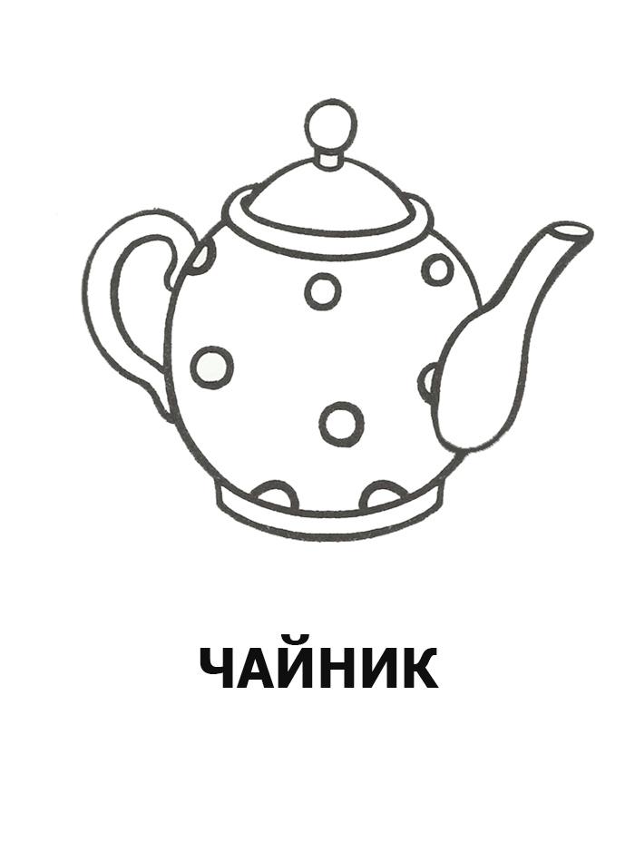 Раскраска чайник для детей