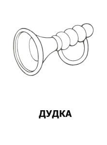 дудка