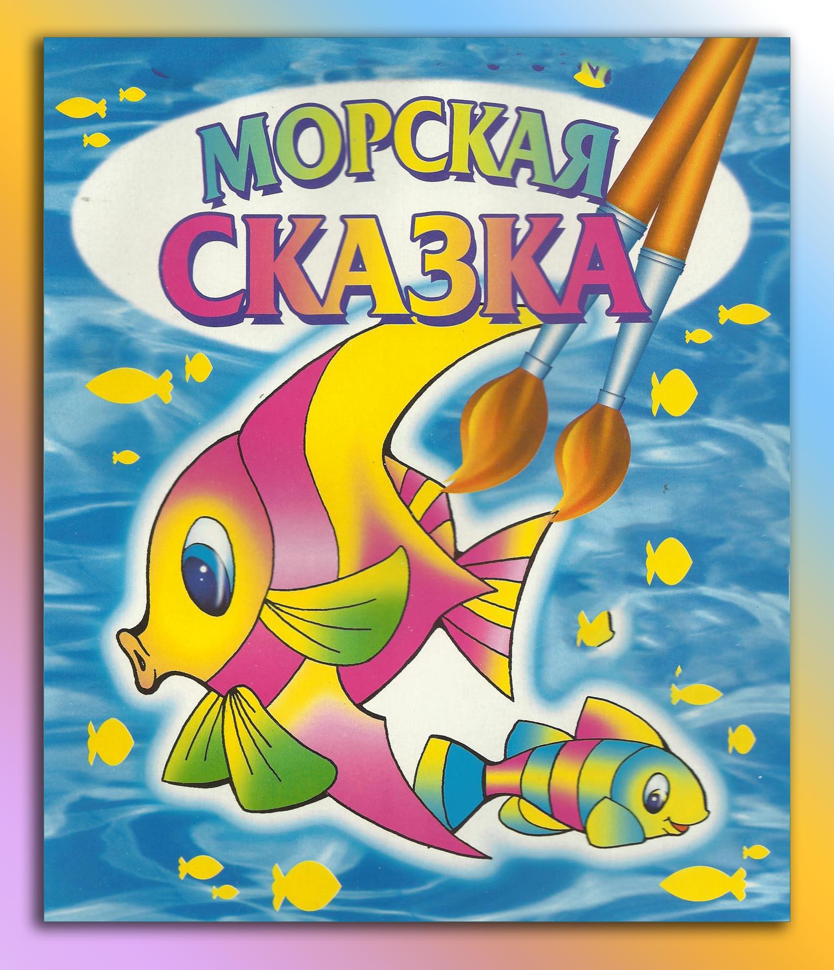 Сказки про морских обитателей