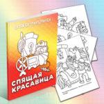 Книжка-раскраска «Спящая красавица»