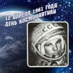 Что известно детям о Дне космонавтики?