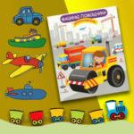 Машины-помощники. О транспорте детям.