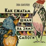 Сказка Эвы Биллоу «Как ежатам шили на зиму сапоги»
