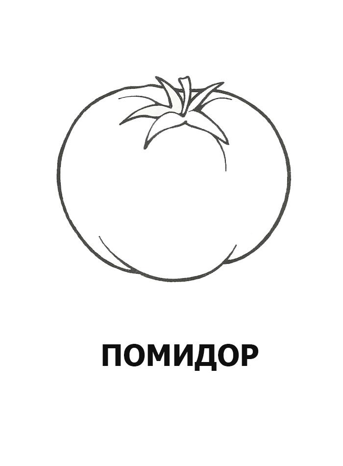 раскрасить помидор картинка