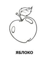 Фрукты и ягоды. Раскраски для малышей