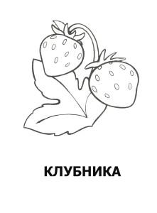 клубника