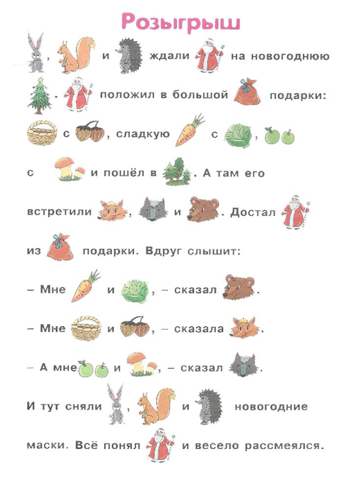 Текст с картинками