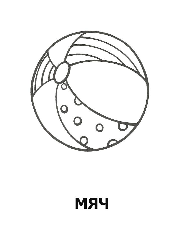 Черно белая картинка мяч для детей