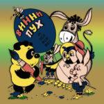 Винни-Пух с друзьями в раскрасках