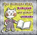 Л. Каминский «Про котёнка Яшу, который не умел читать»
