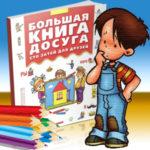 Развивающие игры для детей. Большая книга досуга.